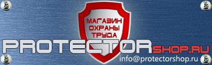 магазин охраны труда Протекторшоп в Ульяновске